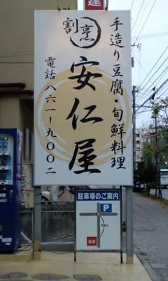 手造り豆腐・旬鮮料理 割烹安仁屋の店舗看板