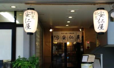 手造り豆腐・旬鮮料理 割烹安仁屋の店舗外観