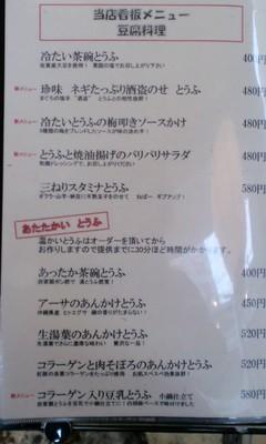 手造り豆腐・旬鮮料理 割烹安仁屋のメニュー2