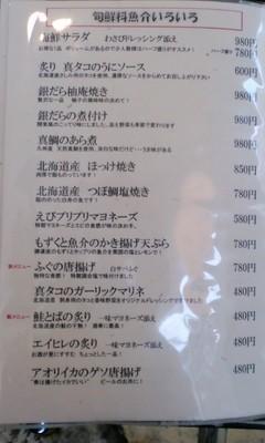 手造り豆腐・旬鮮料理 割烹安仁屋のメニュー4