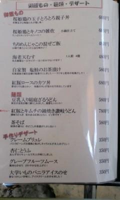 手造り豆腐・旬鮮料理 割烹安仁屋のメニュー6