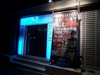 ダーツ&ミュージック バー(BAR) アクアビテ(AQUAVITAE)の店舗外観