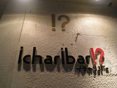 icharibar!?(イチャリバー)の店舗看板