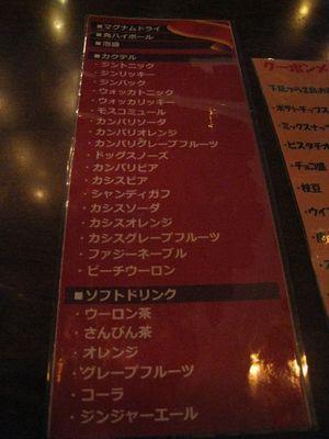 icharibar!?(イチャリバー)のカクテルメニュー表