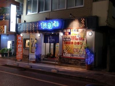 旬菜魚串 かたつむりの店舗外観