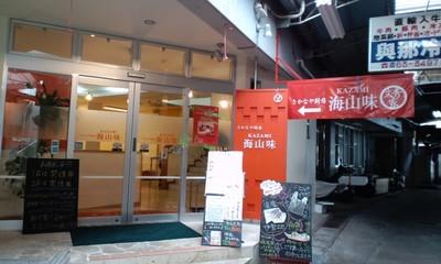 さかなや厨房 海山味(KAZAMI)の店舗外観