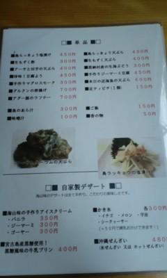 さかなや厨房 海山味(KAZAMI)のメニュー1