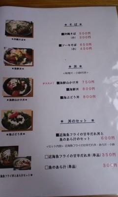 さかなや厨房 海山味(KAZAMI)のメニュー2