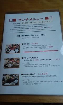 さかなや厨房 海山味(KAZAMI)のメニュー5
