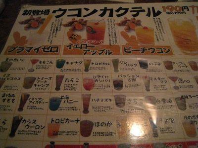 沖縄市泡瀬 「動く町 前夜祭店」のドリンク1