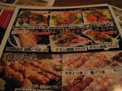沖縄市泡瀬 「動く町 前夜祭店」のメニュー1