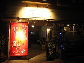 洋風酒場カフェーotafukuの店舗外観