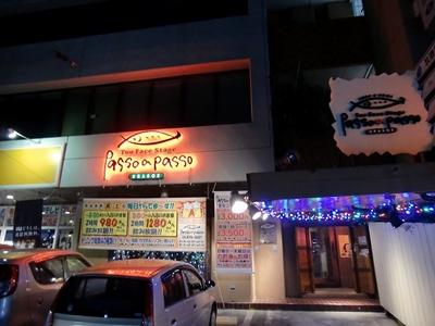 パッソアパッソ(Passo a passo)の店舗外観