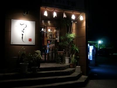 和風 ヒーリングルーム つくしの店舗外観